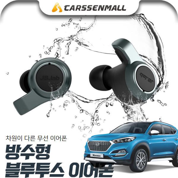 투싼(올뉴)(16~) 방수형 블루투스 무선 이어폰 cs01058 차량용품