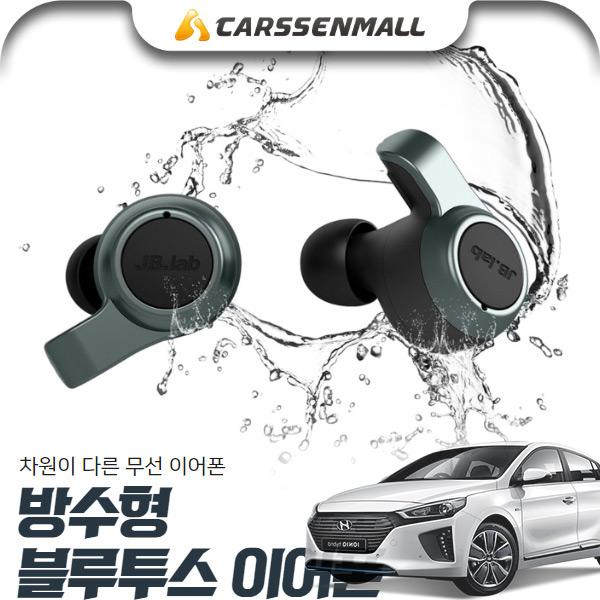 아이오닉 방수형 블루투스 무선 이어폰 cs01061 차량용품