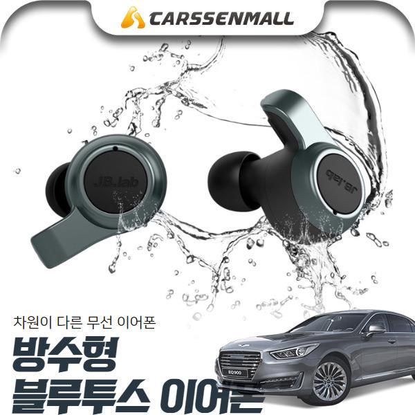 제네시스EQ900 방수형 블루투스 무선 이어폰 cs01062 차량용품