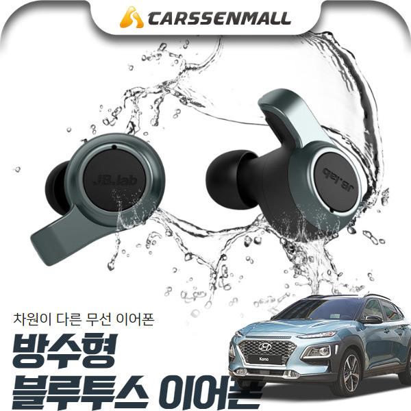 코나 방수형 블루투스 무선 이어폰 cs01067 차량용품