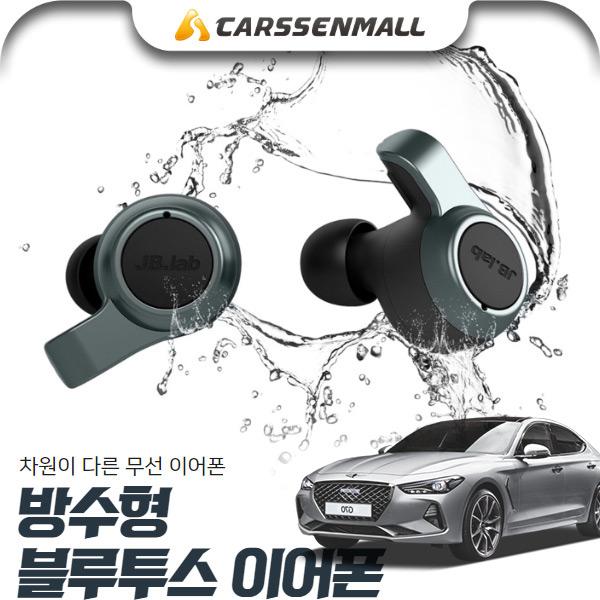 제네시스G70 방수형 블루투스 무선 이어폰 cs01068 차량용품