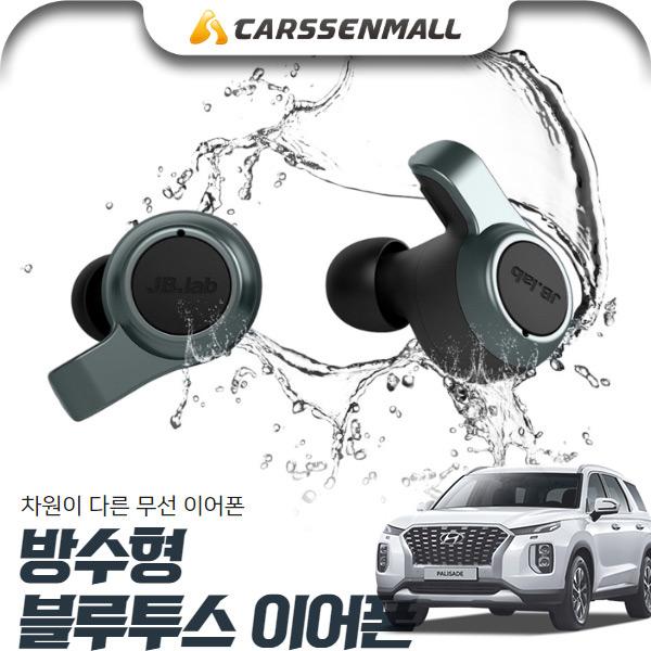 팰리세이드 방수형 블루투스 무선 이어폰 cs01075 차량용품