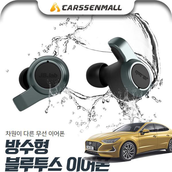 쏘나타DN8 방수형 블루투스 무선 이어폰 cs01076 차량용품