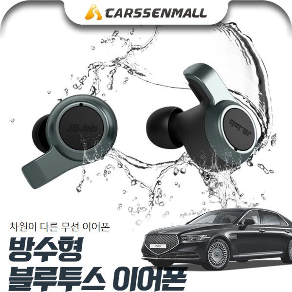 제네시스 G90 방수형 블루투스 무선 이어폰 cs01077 차량용품