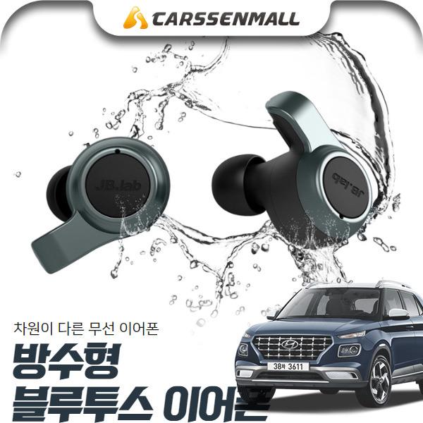 베뉴 방수형 블루투스 무선 이어폰 cs01078 차량용품