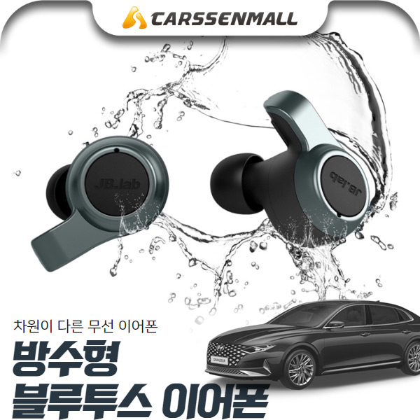 그랜저ig2020 방수형 블루투스 무선 이어폰 cs01079 차량용품