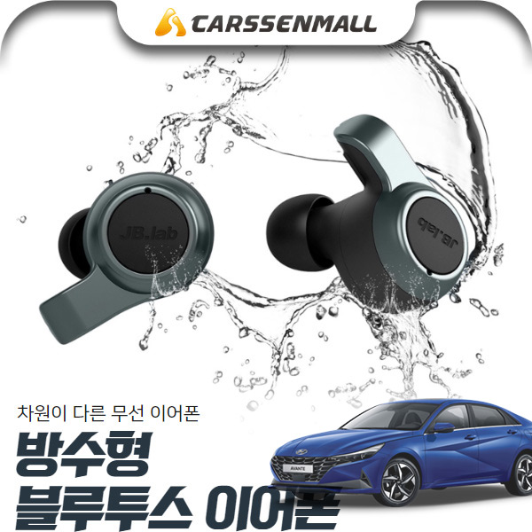 아반떼CN7 방수형 블루투스 무선 이어폰 cs01081 차량용품
