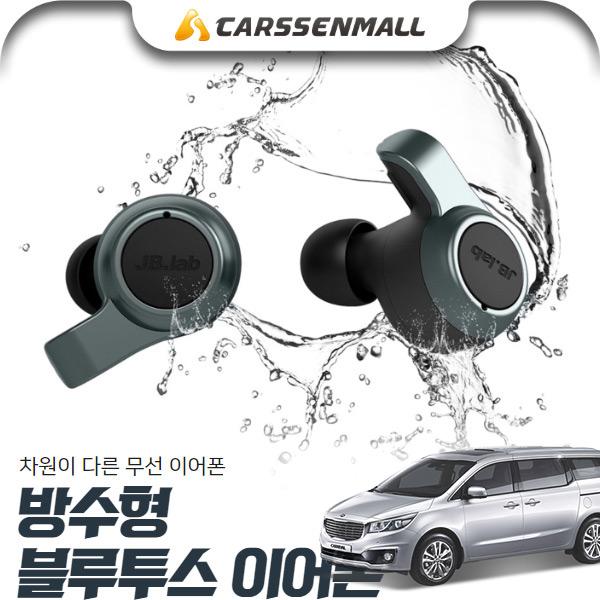카니발(올뉴)(14~) 방수형 블루투스 무선 이어폰 cs02051 차량용품