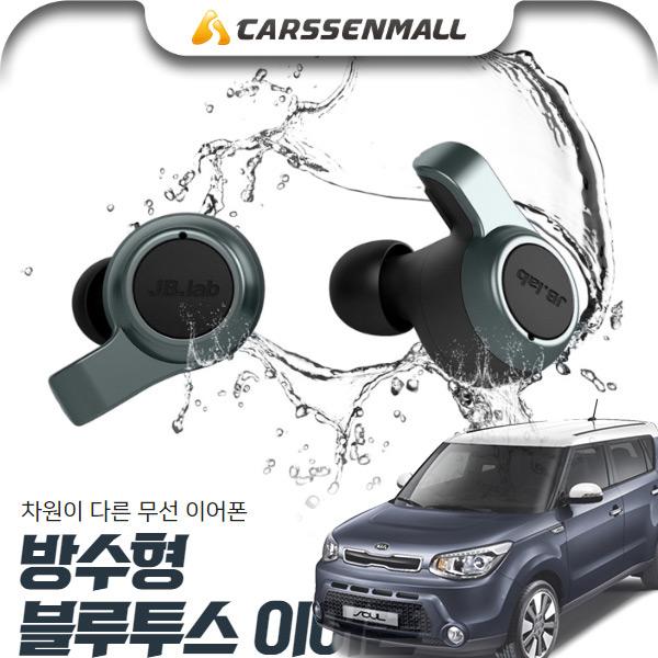 쏘울(올뉴)(14~) 방수형 블루투스 무선 이어폰 cs02055 차량용품