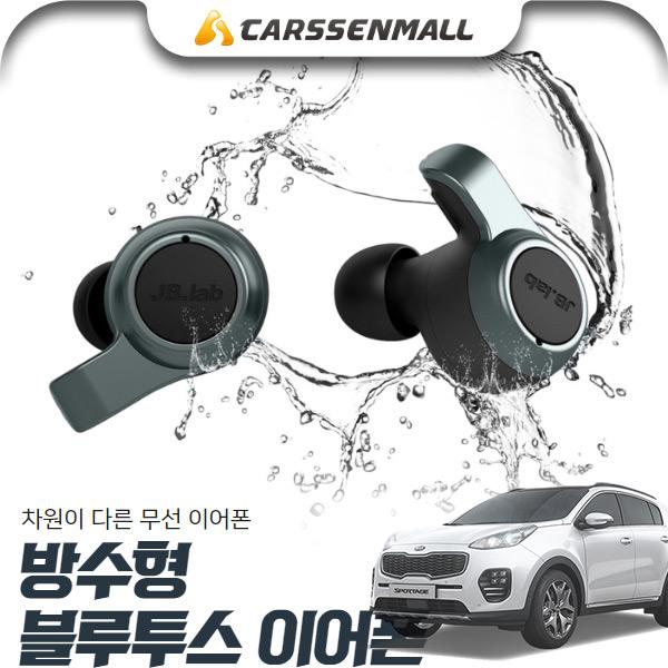 스포티지QL(16~) 방수형 블루투스 무선 이어폰 cs02056 차량용품