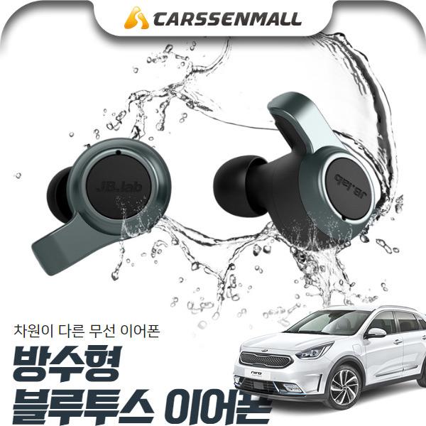 니로 방수형 블루투스 무선 이어폰 cs02059 차량용품