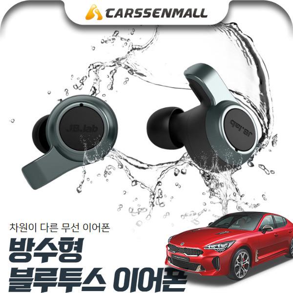 스팅어 방수형 블루투스 무선 이어폰 cs02060 차량용품