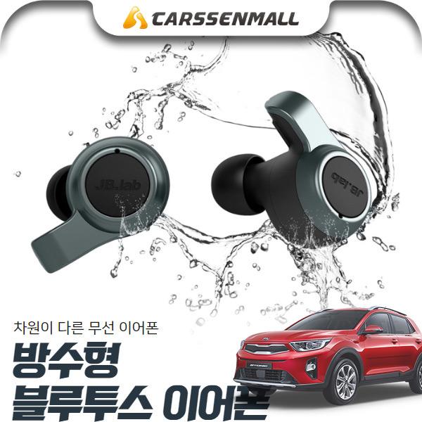 스토닉 방수형 블루투스 무선 이어폰 cs02061 차량용품