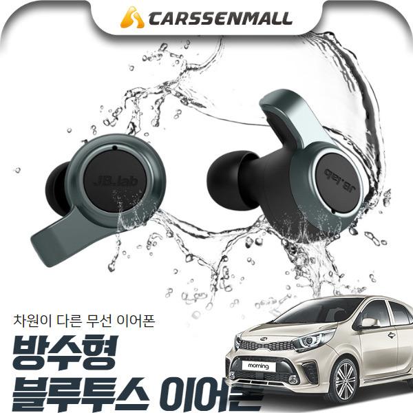 모닝(올뉴)(17~) 방수형 블루투스 무선 이어폰 cs02062 차량용품