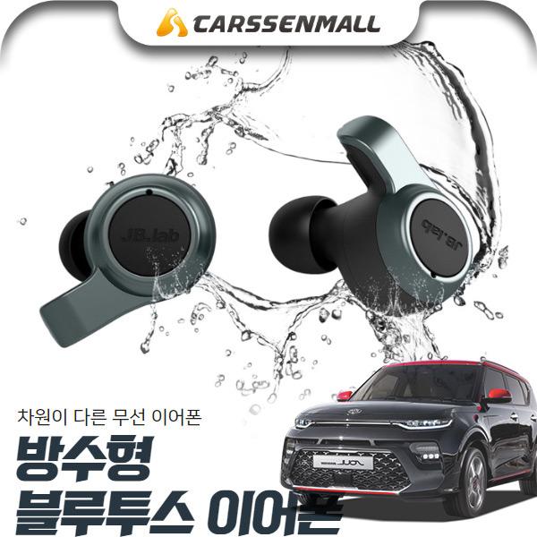 쏘울부스터 방수형 블루투스 무선 이어폰 cs02065 차량용품