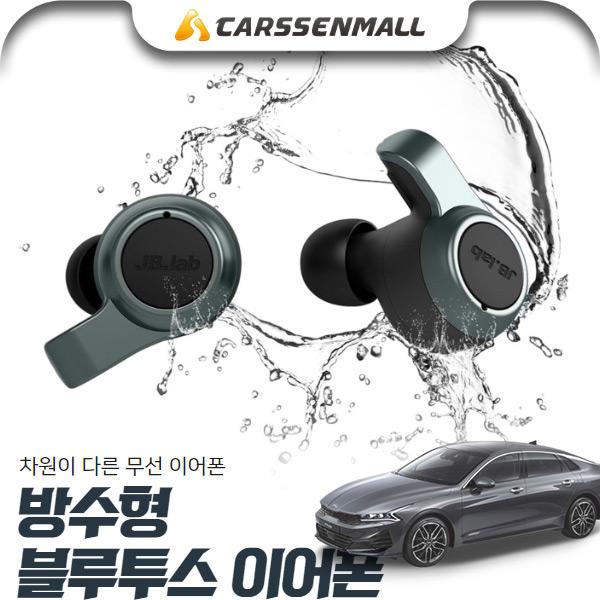 K5(3세대)2020 방수형 블루투스 무선 이어폰 cs02068 차량용품
