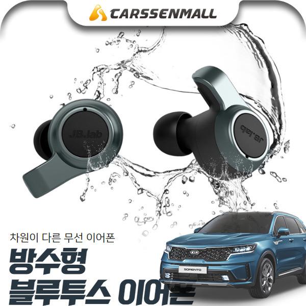 쏘렌토(MQ4) 방수형 블루투스 무선 이어폰 cs02070 차량용품