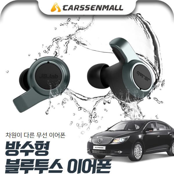 알페온 방수형 블루투스 무선 이어폰 cs03022 차량용품