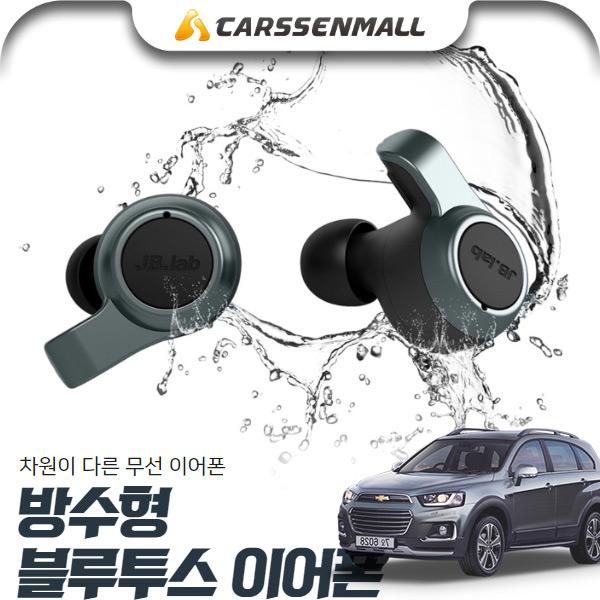캡티바 방수형 블루투스 무선 이어폰 cs03025 차량용품