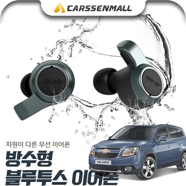 올란도 방수형 블루투스 무선 이어폰 cs03026 차량용품