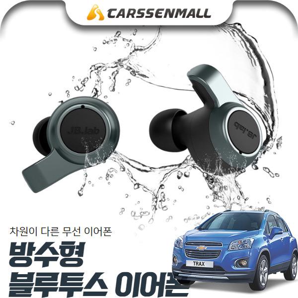 트랙스 방수형 블루투스 무선 이어폰 cs03030 차량용품