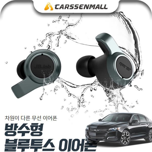 임팔라 방수형 블루투스 무선 이어폰 cs03034 차량용품