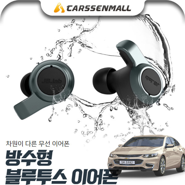 말리부(올뉴) 방수형 블루투스 무선 이어폰 cs03035 차량용품