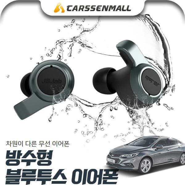 크루즈(올뉴) 방수형 블루투스 무선 이어폰 cs03036 차량용품