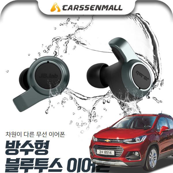 트랙스(더뉴) 방수형 블루투스 무선 이어폰 cs03037 차량용품