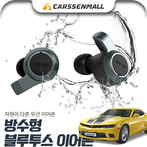 카마로 방수형 블루투스 무선 이어폰 cs03039 차량용품
