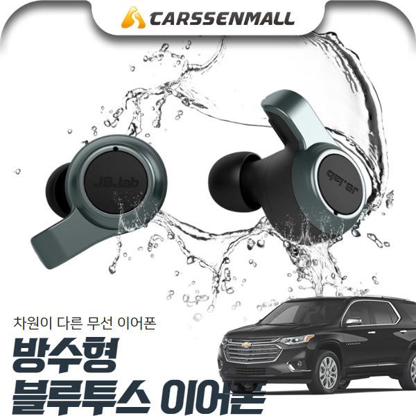 트래버스 방수형 블루투스 무선 이어폰 cs03041 차량용품