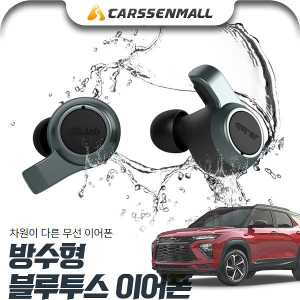 트레일블레이저 방수형 블루투스 무선 이어폰 cs03043 차량용품