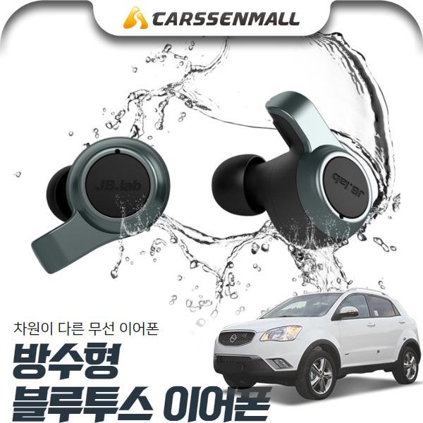코란도C(11~13) 방수형 블루투스 무선 이어폰 cs04009 차량용품