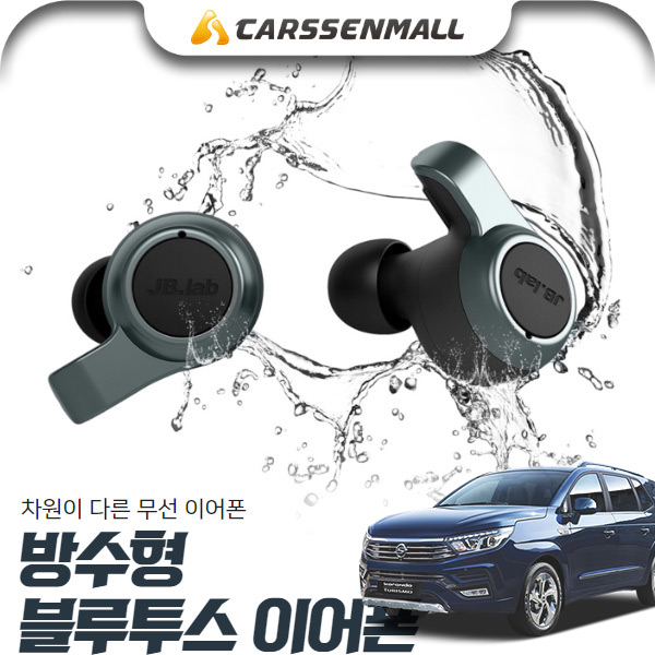 코란도투리스모 방수형 블루투스 무선 이어폰 cs04010 차량용품