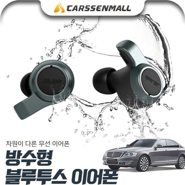 체어맨W(08~) 방수형 블루투스 무선 이어폰 cs04011 차량용품