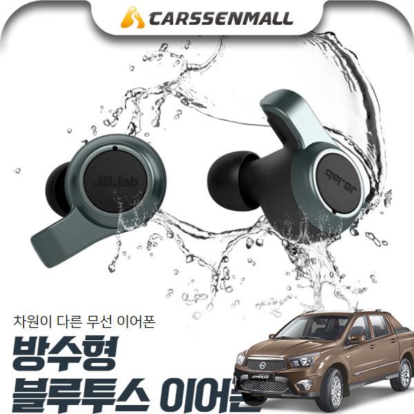 코란도스포츠 방수형 블루투스 무선 이어폰 cs04014 차량용품