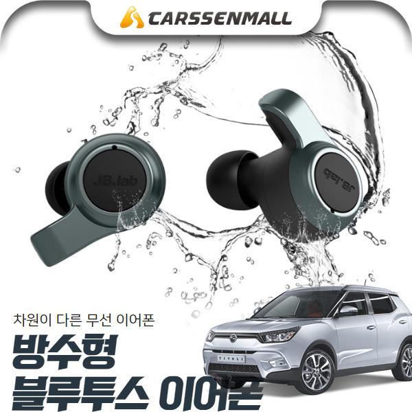 티볼리 방수형 블루투스 무선 이어폰 cs04015 차량용품