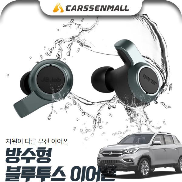 렉스턴스포츠(18~) 방수형 블루투스 무선 이어폰 cs04017 차량용품