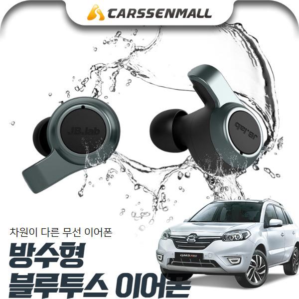 QM5 방수형 블루투스 무선 이어폰 cs05006 차량용품
