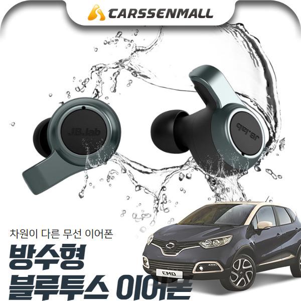 QM3 방수형 블루투스 무선 이어폰 cs05008 차량용품