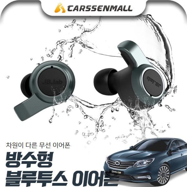 SM5(신형/노바)(10~15) 방수형 블루투스 무선 이어폰 cs05011 차량용품