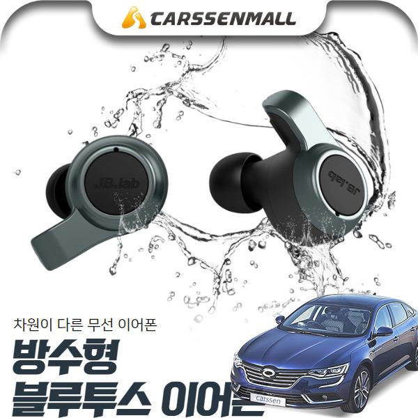 SM6 방수형 블루투스 무선 이어폰 cs05013 차량용품