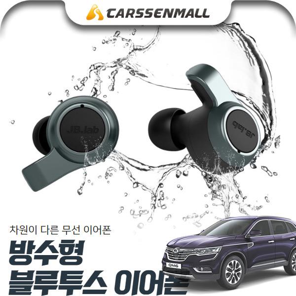 QM6 방수형 블루투스 무선 이어폰 cs05014 차량용품
