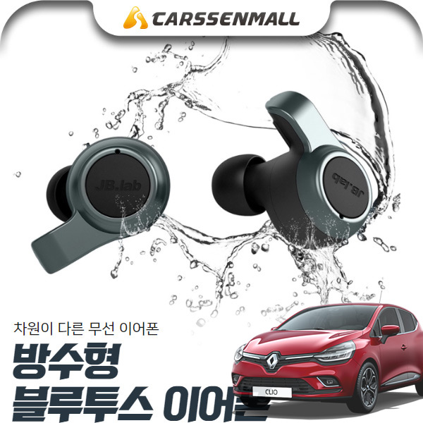 클리오 방수형 블루투스 무선 이어폰 cs05015 차량용품