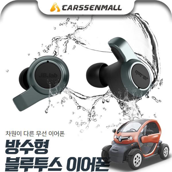 트위지 방수형 블루투스 무선 이어폰 cs05016 차량용품