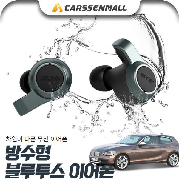 1시리즈(F20)(13~) 방수형 블루투스 무선 이어폰 cs06002 차량용품