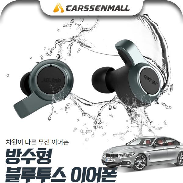 4시리즈(F32)(14~) 방수형 블루투스 무선 이어폰 cs06006 차량용품