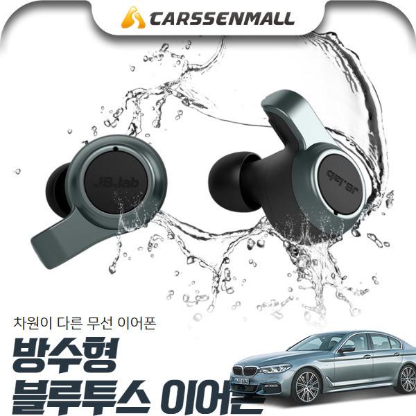 5시리즈(G30)(17~) 방수형 블루투스 무선 이어폰 cs06037 차량용품