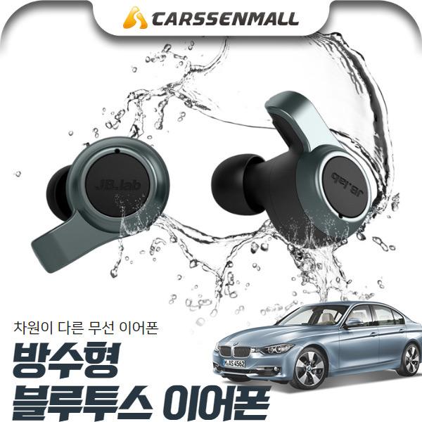 3시리즈(F30)(11~18) 방수형 블루투스 무선 이어폰 cs06038 차량용품