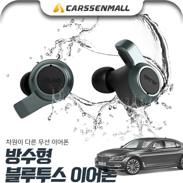 7시리즈(G11)(16~) 방수형 블루투스 무선 이어폰 cs06039 차량용품